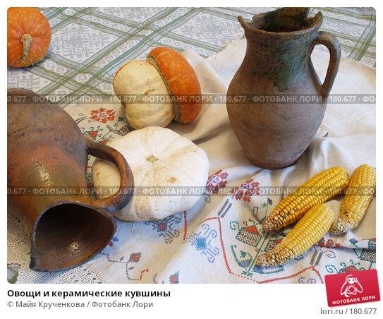 Овощи и керамические кувшины, фото № 180677, снято 10 ноября 2006 г. (c) Майя Крученкова / Фотобанк Лори
