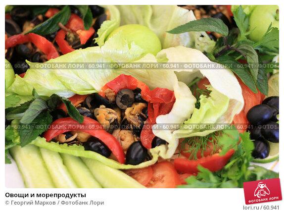 Овощи и морепродукты, фото № 60941, снято 5 июля 2007 г. (c) Георгий Марков / Фотобанк Лори