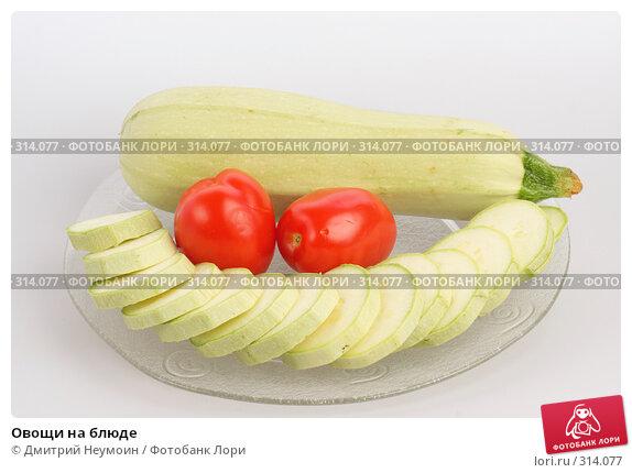 Овощи на блюде, эксклюзивное фото № 314077, снято 2 июня 2008 г. (c) Дмитрий Неумоин / Фотобанк Лори