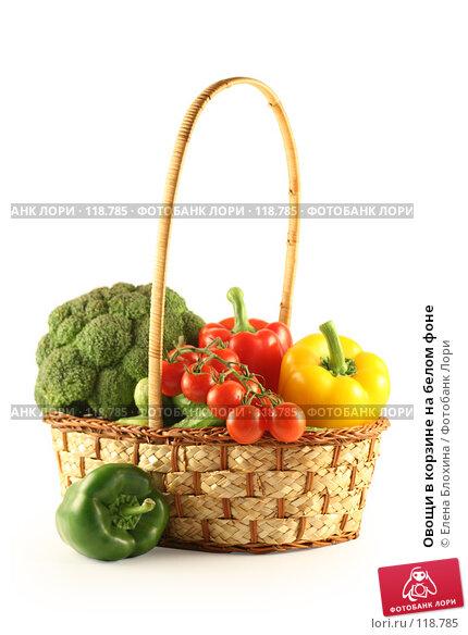 Овощи в корзине на белом фоне, фото № 118785, снято 24 июля 2007 г. (c) Елена Блохина / Фотобанк Лори