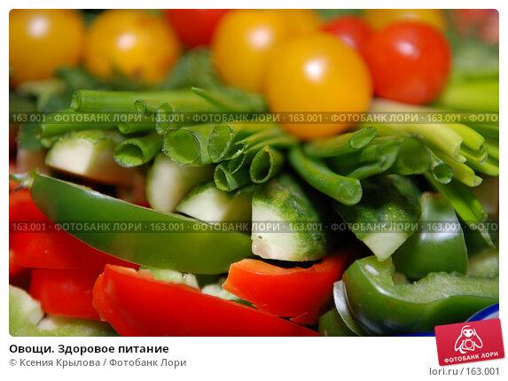 Купить «Овощи. Здоровое питание», фото № 163001, снято 28 декабря 2007 г. (c) Ксения Крылова / Фотобанк Лори