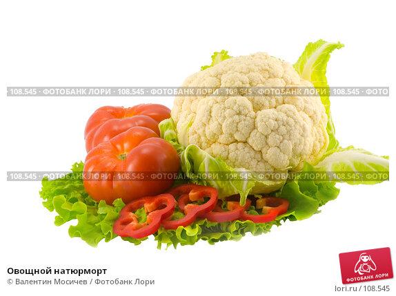 Овощной натюрморт, фото № 108545, снято 5 мая 2007 г. (c) Валентин Мосичев / Фотобанк Лори
