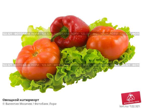 Овощной натюрморт, фото № 122321, снято 5 мая 2007 г. (c) Валентин Мосичев / Фотобанк Лори