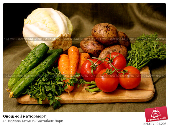 Купить «Овощной натюрморт», фото № 194205, снято 20 февраля 2007 г. (c) Павлова Татьяна / Фотобанк Лори