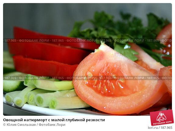 Овощной натюрморт с малой глубиной резкости, фото № 187965, снято 28 января 2008 г. (c) Юлия Смольская / Фотобанк Лори