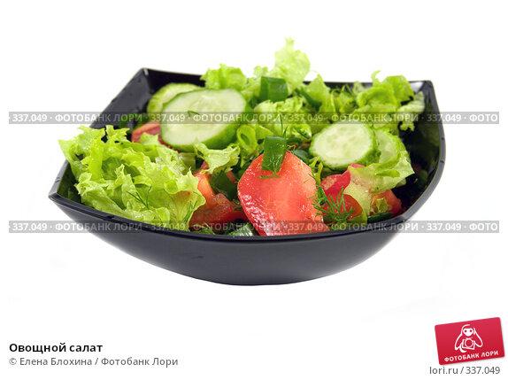 Овощной салат, фото № 337049, снято 24 июня 2008 г. (c) Елена Блохина / Фотобанк Лори
