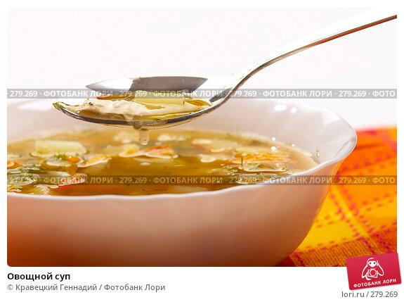 Овощной суп, фото № 279269, снято 24 ноября 2005 г. (c) Кравецкий Геннадий / Фотобанк Лори