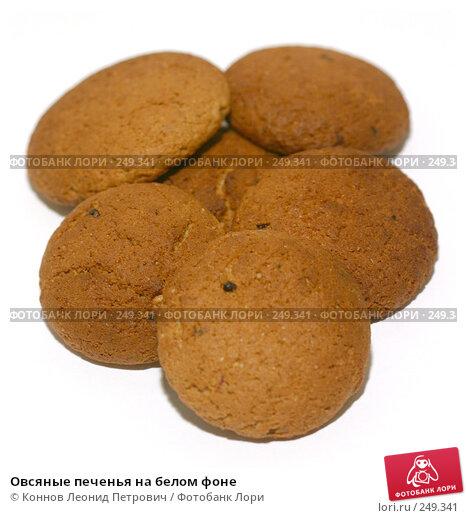 Овсяные печенья на белом фоне, фото № 249341, снято 12 апреля 2008 г. (c) Коннов Леонид Петрович / Фотобанк Лори