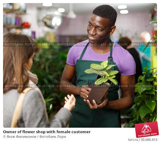 Купить «Owner of flower shop with female customer», фото № 30680413, снято 14 февраля 2019 г. (c) Яков Филимонов / Фотобанк Лори