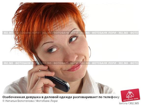 Озабоченная девушка в деловой одежде разговаривает по телефону, фото № 302365, снято 17 мая 2008 г. (c) Наталья Белотелова / Фотобанк Лори