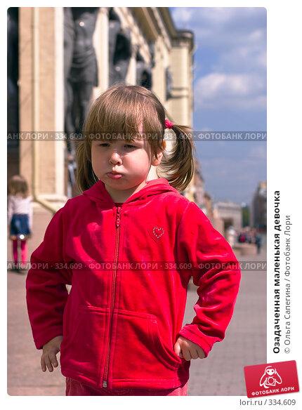 Озадаченная маленькая девочка, фото № 334609, снято 19 мая 2007 г. (c) Ольга Сапегина / Фотобанк Лори