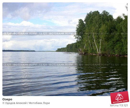 Купить «Озеро», фото № 13121, снято 3 августа 2005 г. (c) Удодов Алексей / Фотобанк Лори
