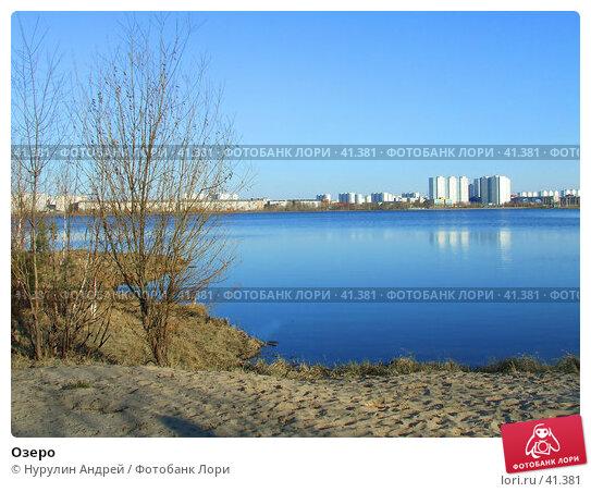 Озеро, фото № 41381, снято 9 мая 2007 г. (c) Нурулин Андрей / Фотобанк Лори