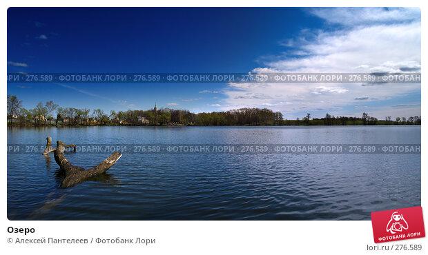 Озеро, фото № 276589, снято 22 января 2017 г. (c) Алексей Пантелеев / Фотобанк Лори