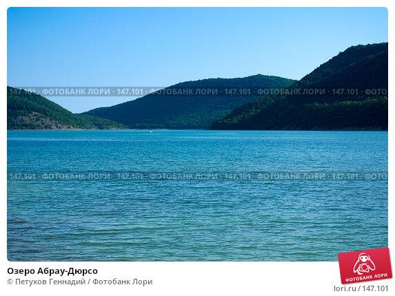 Озеро Абрау-Дюрсо, фото № 147101, снято 7 августа 2007 г. (c) Петухов Геннадий / Фотобанк Лори