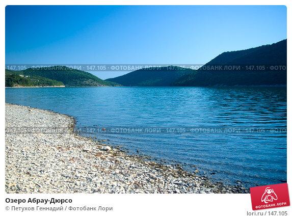 Озеро Абрау-Дюрсо, фото № 147105, снято 7 августа 2007 г. (c) Петухов Геннадий / Фотобанк Лори
