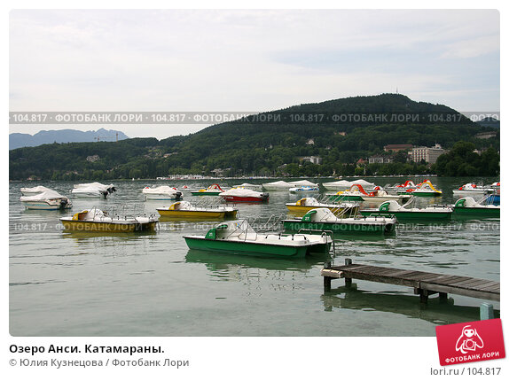 Купить «Озеро Анси. Катамараны.», фото № 104817, снято 25 апреля 2018 г. (c) Юлия Кузнецова / Фотобанк Лори