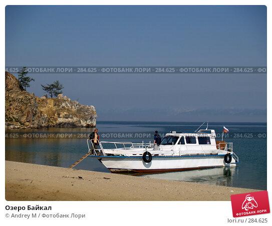 Купить «Озеро Байкал», фото № 284625, снято 4 сентября 2007 г. (c) Andrey M / Фотобанк Лори