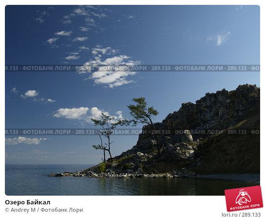 Озеро Байкал, фото № 289133, снято 10 сентября 2007 г. (c) Andrey M / Фотобанк Лори