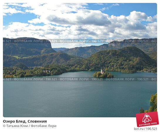 Озеро Блед, Словения, эксклюзивное фото № 190521, снято 8 октября 2003 г. (c) Татьяна Юни / Фотобанк Лори
