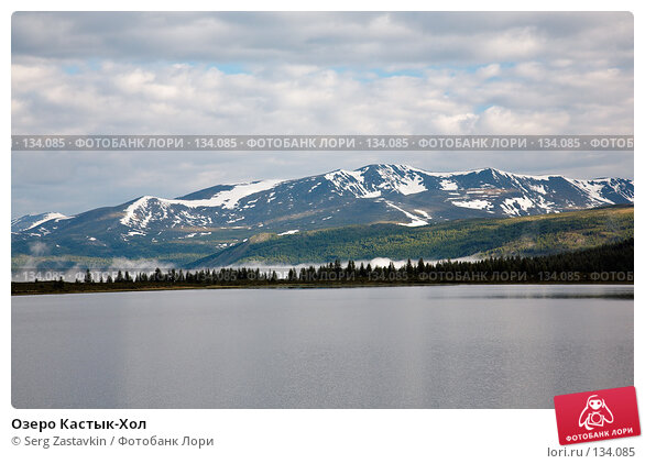 Озеро Кастык-Хол, фото № 134085, снято 29 июня 2006 г. (c) Serg Zastavkin / Фотобанк Лори