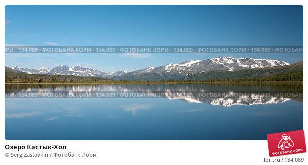 Озеро Кастык-Хол, фото № 134089, снято 30 июня 2006 г. (c) Serg Zastavkin / Фотобанк Лори