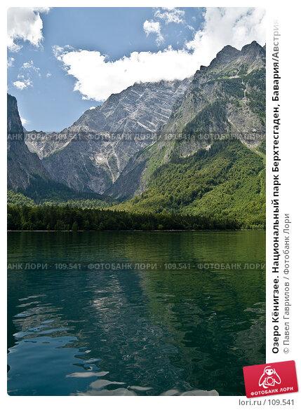 Озеро Кёнигзее. Национальный парк Берхтесгаден, Бавария/Австрия., фото № 109541, снято 8 июля 2007 г. (c) Павел Гаврилов / Фотобанк Лори