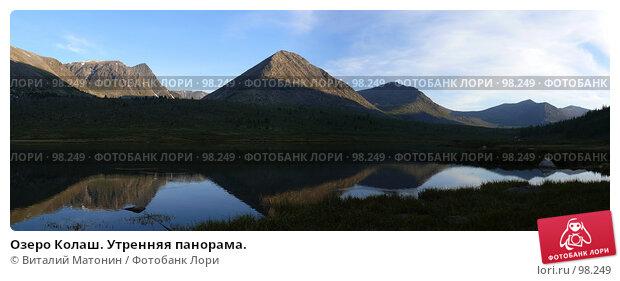 Озеро Колаш. Утренняя панорама., фото № 98249, снято 25 июля 2017 г. (c) Виталий Матонин / Фотобанк Лори