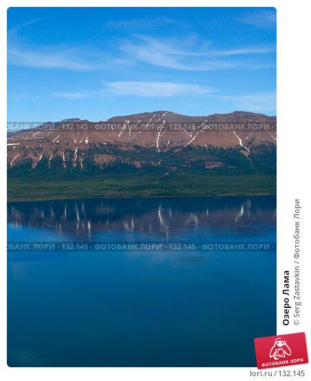 Купить «Озеро Лама», фото № 132145, снято 6 июля 2004 г. (c) Serg Zastavkin / Фотобанк Лори