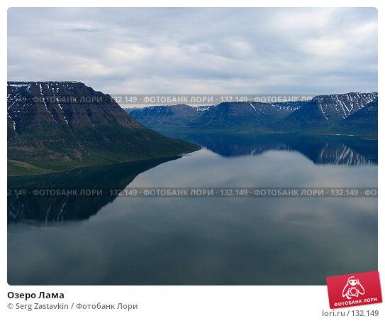 Озеро Лама, фото № 132149, снято 6 июля 2004 г. (c) Serg Zastavkin / Фотобанк Лори