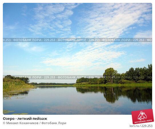 Озеро - летний пейзаж, фото № 229253, снято 29 июля 2007 г. (c) Михаил Коханчиков / Фотобанк Лори