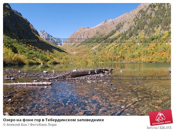 Озеро на фоне гор в Тебердинском заповеднике, фото № 326313, снято 29 сентября 2007 г. (c) Алексей Бок / Фотобанк Лори