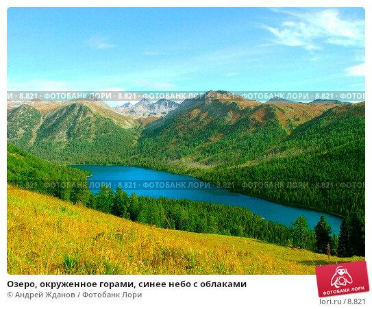 Озеро, окруженное горами, синее небо с облаками, фото № 8821, снято 25 июня 2017 г. (c) Андрей Жданов / Фотобанк Лори