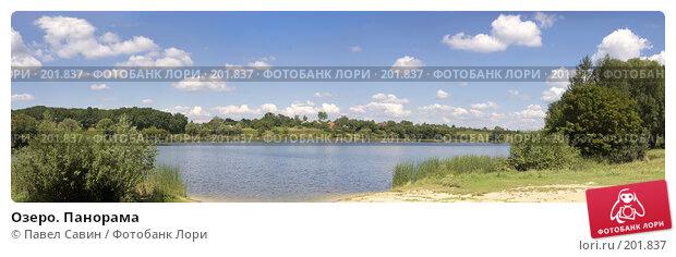 Озеро. Панорама, фото № 201837, снято 21 сентября 2017 г. (c) Павел Савин / Фотобанк Лори