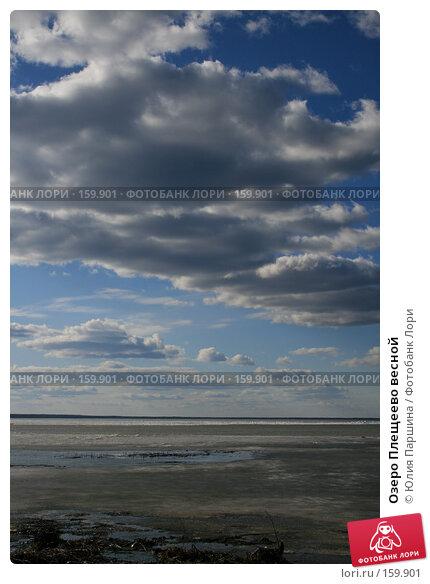 Купить «Озеро Плещеево весной», фото № 159901, снято 1 апреля 2007 г. (c) Юлия Паршина / Фотобанк Лори