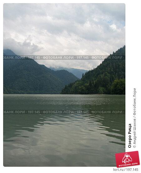 Озеро Рица, фото № 197145, снято 31 января 2005 г. (c) Андрей Шахов / Фотобанк Лори