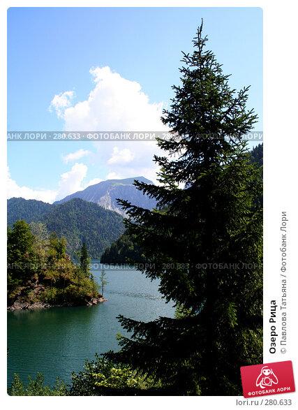 Озеро Рица, фото № 280633, снято 30 августа 2007 г. (c) Павлова Татьяна / Фотобанк Лори