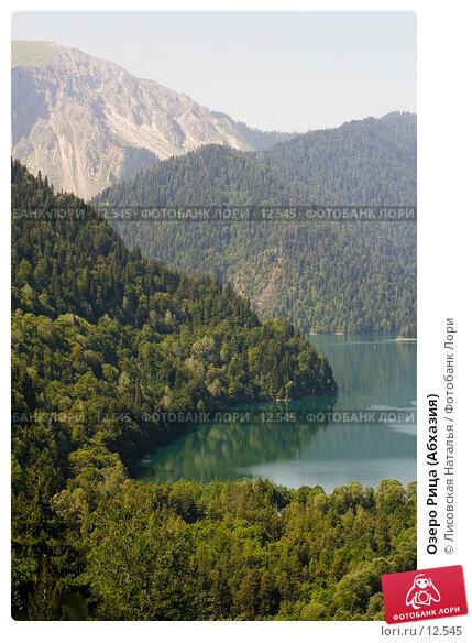 Озеро Рица (Абхазия), фото № 12545, снято 29 августа 2006 г. (c) Лисовская Наталья / Фотобанк Лори