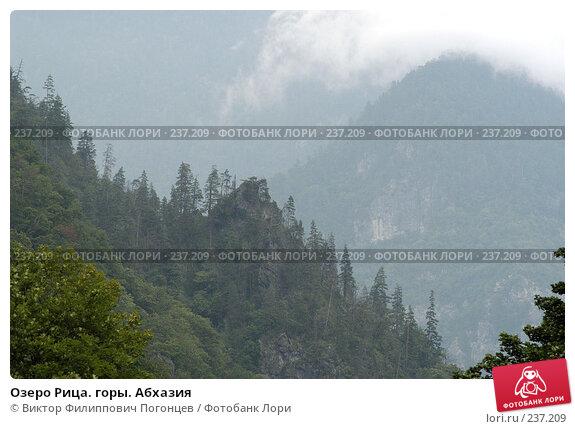 Озеро Рица. горы. Абхазия, фото № 237209, снято 25 июля 2005 г. (c) Виктор Филиппович Погонцев / Фотобанк Лори