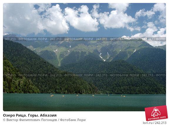 Озеро Рица. Горы. Абхазия, фото № 242213, снято 31 июля 2005 г. (c) Виктор Филиппович Погонцев / Фотобанк Лори