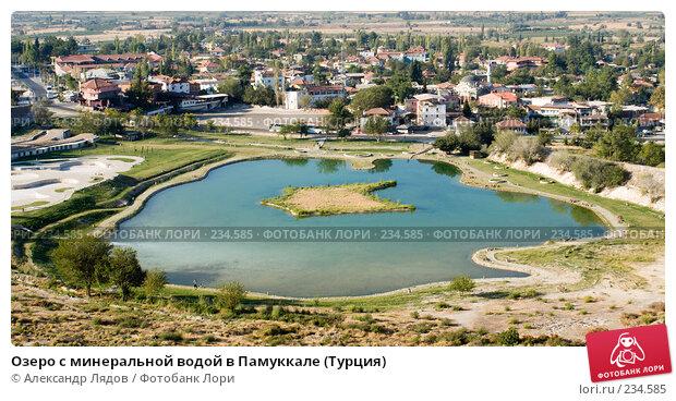Озеро с минеральной водой в Памуккале (Турция), фото № 234585, снято 30 марта 2017 г. (c) Александр Лядов / Фотобанк Лори