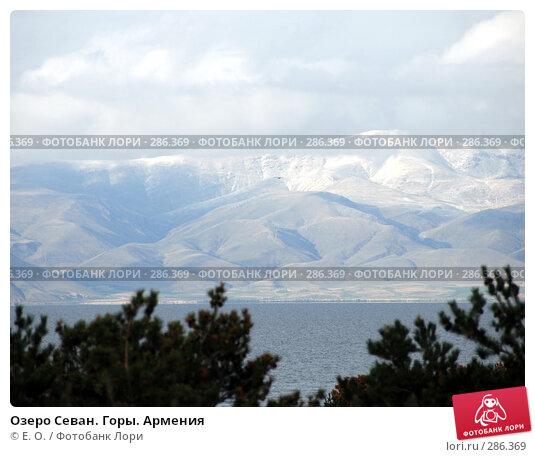 Купить «Озеро Севан. Горы. Армения», фото № 286369, снято 2 мая 2008 г. (c) Екатерина Овсянникова / Фотобанк Лори