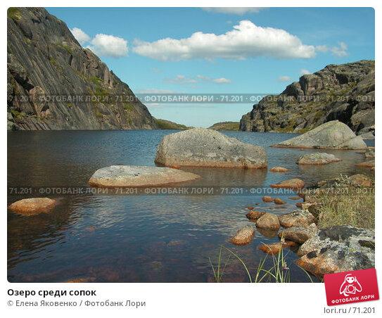 Озеро среди сопок, фото № 71201, снято 13 ноября 2006 г. (c) Елена Яковенко / Фотобанк Лори