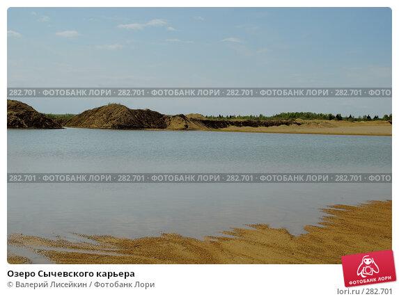 Озеро Сычевского карьера, фото № 282701, снято 10 мая 2008 г. (c) Валерий Лисейкин / Фотобанк Лори