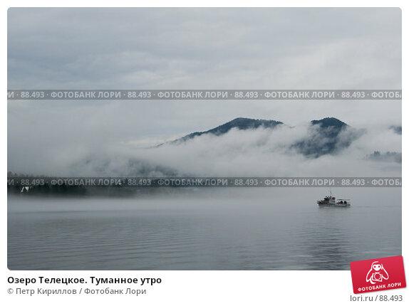 Озеро Телецкое. Туманное утро, фото № 88493, снято 12 июня 2007 г. (c) Петр Кириллов / Фотобанк Лори