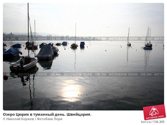 Озеро Цюрих в туманный день. Швейцария., фото № 136305, снято 17 сентября 2006 г. (c) Николай Коржов / Фотобанк Лори