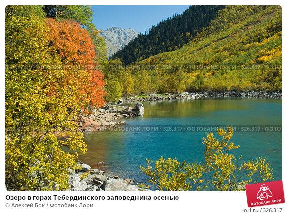 Озеро в горах Тебердинского заповедника осенью, фото № 326317, снято 29 сентября 2007 г. (c) Алексей Бок / Фотобанк Лори