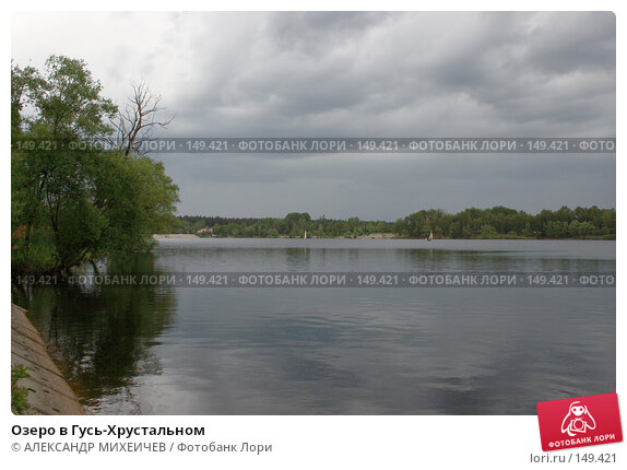 Купить «Озеро в Гусь-Хрустальном», фото № 149421, снято 10 июня 2007 г. (c) АЛЕКСАНДР МИХЕИЧЕВ / Фотобанк Лори