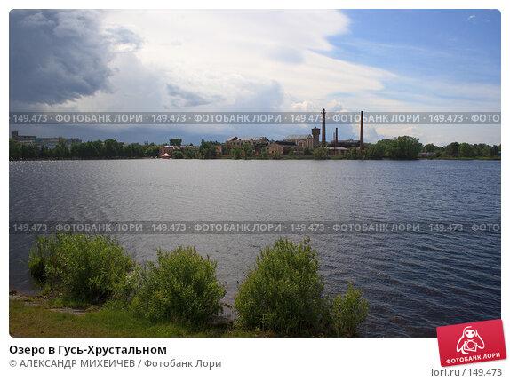 Озеро в Гусь-Хрустальном, фото № 149473, снято 10 июня 2007 г. (c) АЛЕКСАНДР МИХЕИЧЕВ / Фотобанк Лори