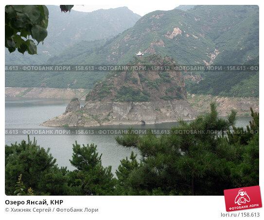 Озеро Янсай, КНР, фото № 158613, снято 13 июля 2007 г. (c) Хижняк Сергей / Фотобанк Лори
